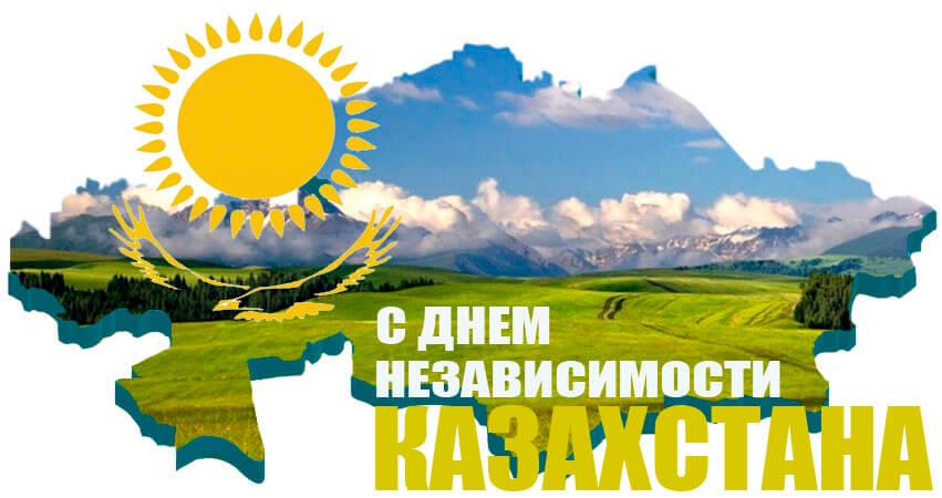 Стих, открытки ко дню независимости казахстан