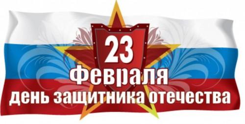 23fevrala