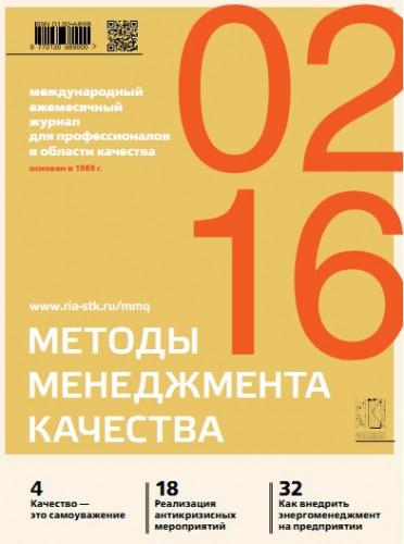 Обложка ММК №2