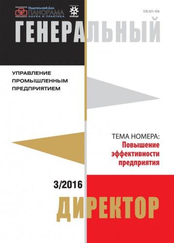 Обложка журн Ген дир управление промышл предпр_3-й номер 2016 copy