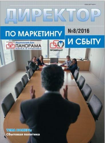 Обложка_дир по маркет и сбыту_авг 2016
