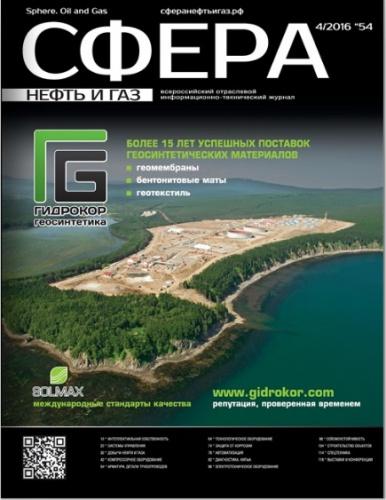 Обложка Сфера.Нефть и газ.авг 2016
